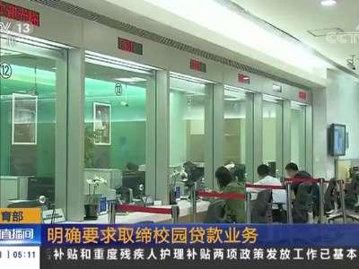 [视频]教育部:明确要求取缔校园贷款业务