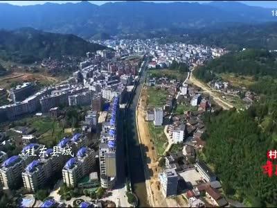 2017年09月09日湖南新闻联播