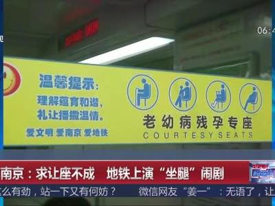 """[视频]求让座不成 地铁上演""""坐腿""""闹剧"""