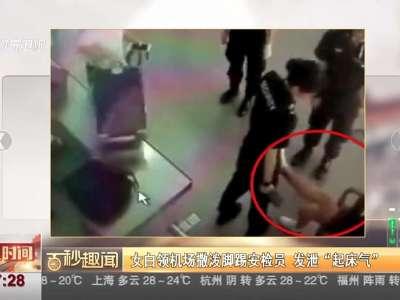 """[视频]女白领机场撒泼脚踢安检员 发泄""""起床气"""""""
