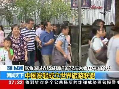 [视频]联合国世界旅游组织第22届大会在中国召开:中国发起成立世界旅游联盟