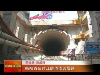 衡阳首条过江隧道南线贯通