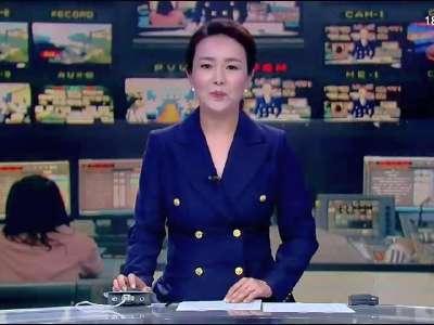2017年09月18日湖南新闻联播