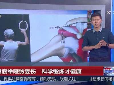 [视频]甩肩膀举哑铃受伤 科学锻炼才健康