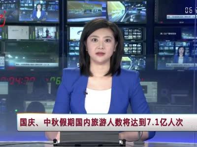 [视频]国庆、中秋假期国内旅游人数将达到7.1亿人次