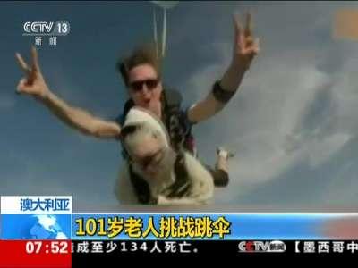 [视频]澳大利亚:101岁老人挑战跳伞