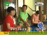 20170921《钱塘老娘舅》:三个儿媳对公公存折产生的疑问