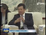 李群会见德华安顾人寿德方股东领导Riess博士