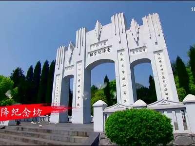 2017年09月26日湖南新闻联播