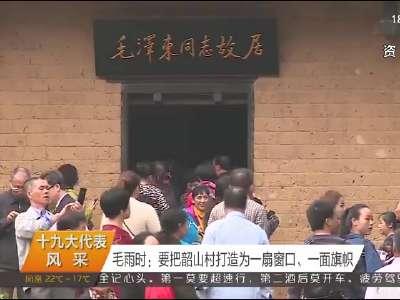 2017年10月02日湖南新闻联播