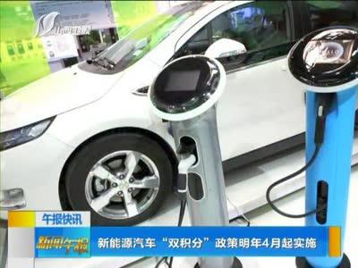 """[视频]新能源汽车""""双积分""""政策明年4月起实施"""