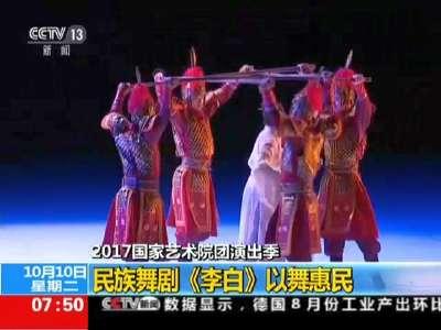 [视频]2017国家艺术院团演出季:民族舞剧《李白》以舞惠民