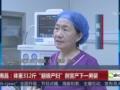 """[视频]江西南昌:体重312斤""""超级产妇""""剖宫产下一男婴"""