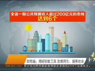 2017年10月12日湖南新闻联播