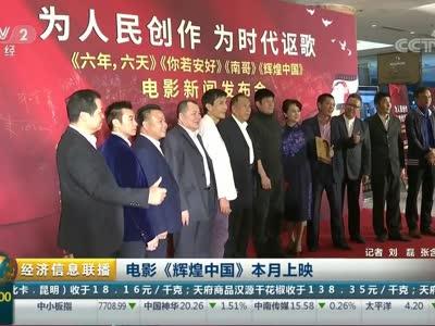 [视频]电影《辉煌中国》本月上映