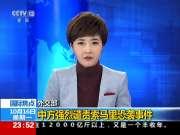 外交部:中方强烈谴责索马里恐袭事件