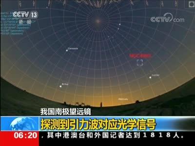 [视频]我国南极望远镜:探测到引力波对应光学信号