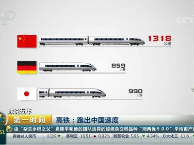 [视频]数说五年 高铁:跑出中国速度