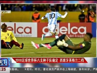 [视频]2018足球世界杯八支种子队确定 西班牙英格兰二档