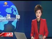 甘肃省城市居民最低生活保障办法12月1日施行