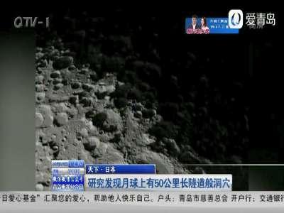 [视频]研究发现月球上有50公里长隧道般洞穴