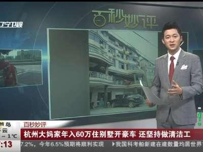 [视频]杭州大妈家年入60万住别墅开豪车 还坚持做清洁工