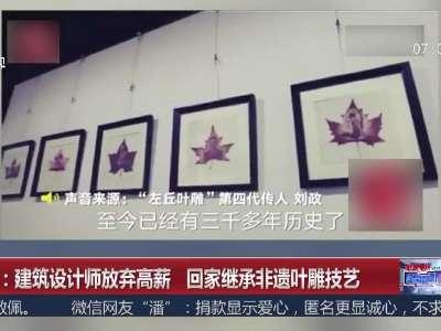 [视频]河南:建筑设计师放弃高薪 回家继承非遗叶雕技艺