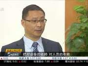 """砥砺奋进的五年之上市公司系列报道:上海电气——强化主业 加快""""走出去""""步伐"""