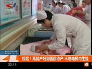 惊险!高龄产妇到医院待产 不想电梯内生娃