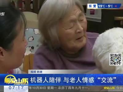"""[视频]机器人陪伴 与老人情感""""交流"""""""