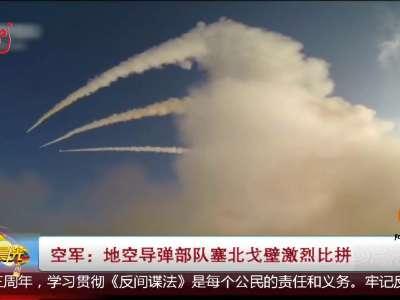 [视频]空军:地空导弹部队塞北戈壁激烈比拼