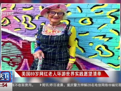 [视频]美国89岁网红老人环游世界实践愿望清单