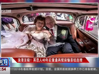 [视频]浪漫至极! 英恋人40年后重逢再续前缘喜结连理