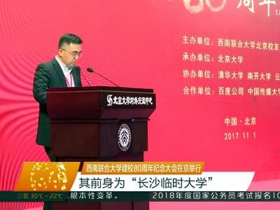 2017年11月02日湖南新闻联播