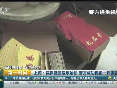 [视频]上海:买保健品送原始股 警方成功捣毁一诈骗团伙