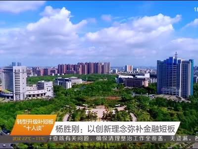2017年11月06日湖南新闻联播