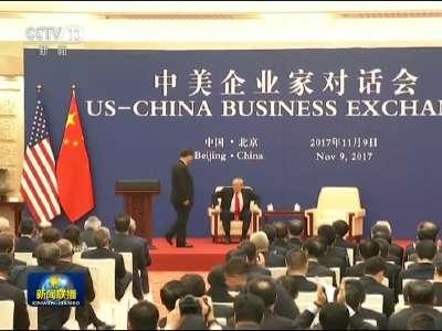 [视频]中美元首共同出席中美企业家对话会闭幕式