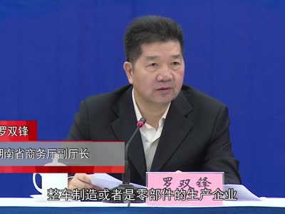 湖南新能源汽车产业创新与发展峰会将于14-16号举行