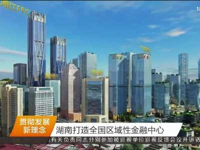 2017年11月10日湖南新闻联播