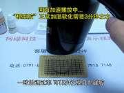 指纹膜制作 自制指纹膜