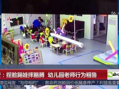 [视频]捏脸踢娃摔胳膊 幼儿园老师行为粗鲁