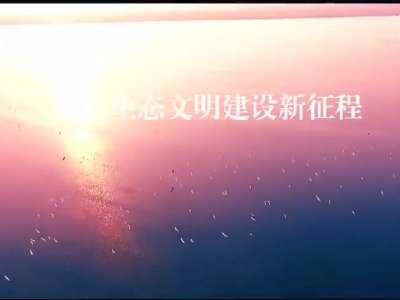 2017年11月16日湖南新闻联播
