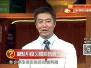 《医生开讲》20171120:红豆薏米粥祛湿会加重病情