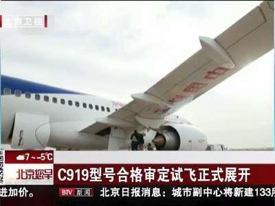 [视频]C919型号合格审定试飞正式展开