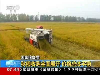 [视频]国家粮食局:秋粮收购全面展开 价格总体平稳