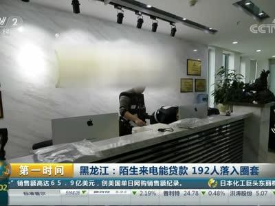 [视频]黑龙江:陌生来电能贷款 192人落入圈套
