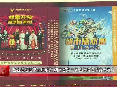 全省联动助推品质消费 湖南省第三届金秋购物消费节落幕