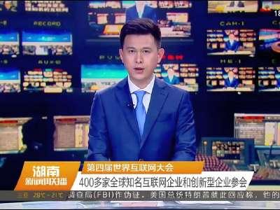 2017年12月03日湖南新闻联播