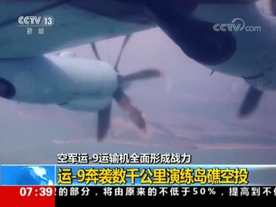 [视频]中国版C-130来了!运-9机群千里奔袭南海 正式形成战力