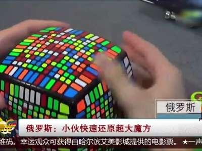 [视频]俄罗斯:小伙快速还原超大魔方